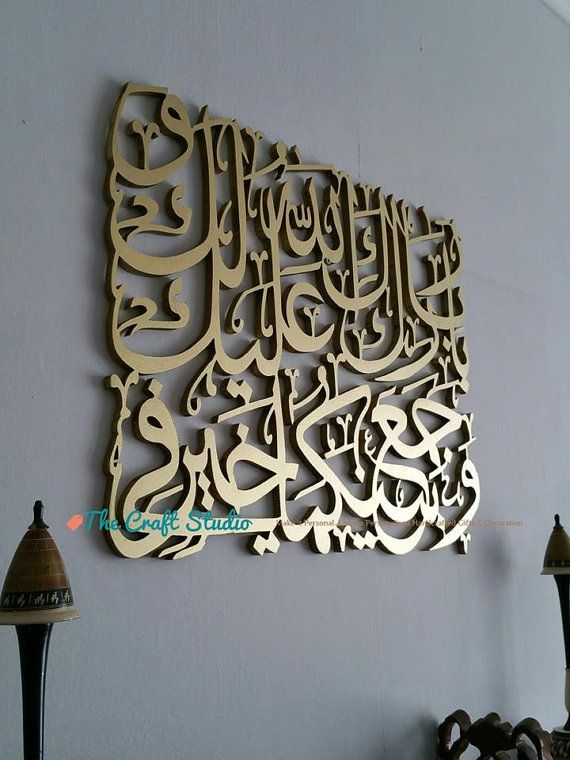 Handcrafted 3D Islamic wall art. Islamic Calligraphy. Islamic