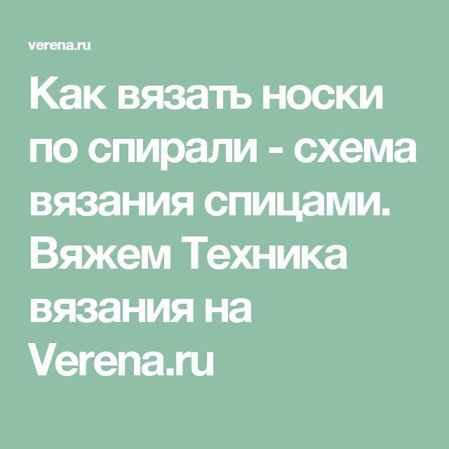 Как вязать носки по спирали - схема вязания спицами. Вяжем Техника вязания на Verena.ru