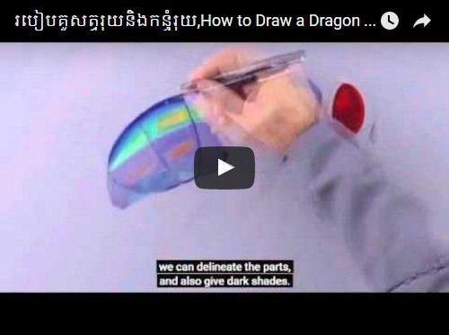 Beautifulplace4travel: របៀបគូសត្វរុយនិងកន្ទំុរុយ,How to Draw a Dragon Fly in 3D