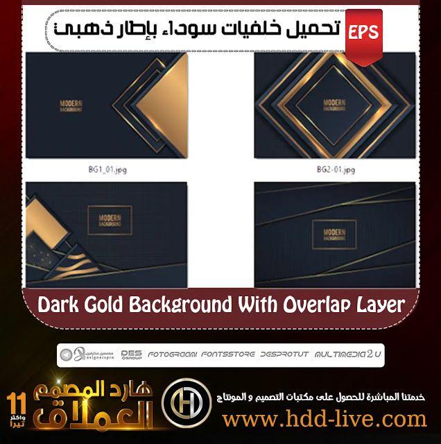 Pin By هجر القرآن خ سران On صور عالية الدقة Gold Background Dark Gold Background
