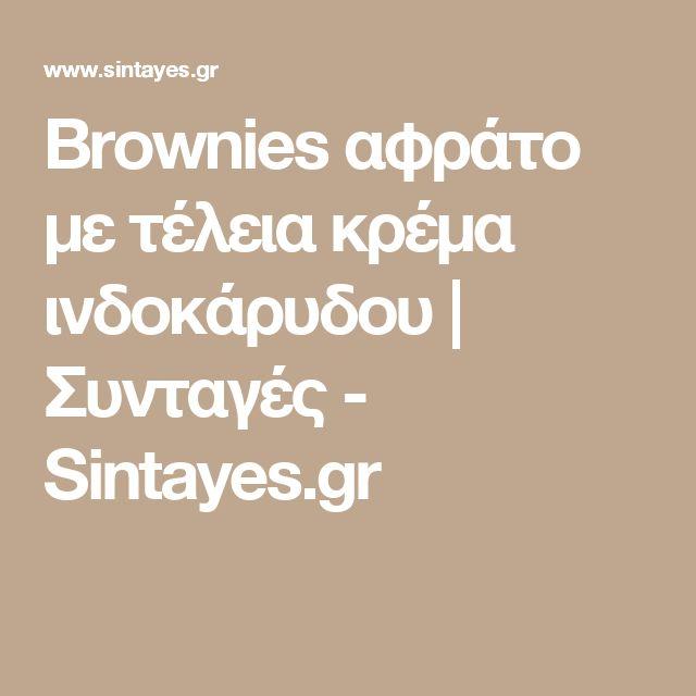 Brownies αφράτο με τέλεια κρέμα ινδοκάρυδου | Συνταγές - Sintayes.gr