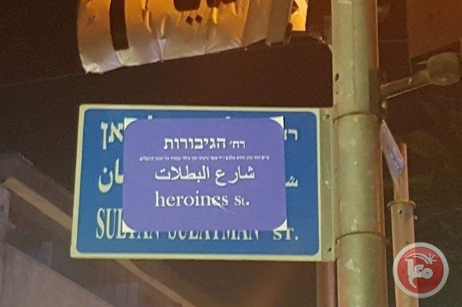 """Name of Jerusalem street changed to honour of Israeli soldiers http://betiforexcom.livejournal.com/25489886.html  A group of settlers accompanied by Israel Police and the so-called """"border guards"""" in the Israeli army changed the name of Sultan Suleiman Street in Jerusalem to Al-Batalat Street, to honor Israeli female soldiers who have died. The street, located near Damascus Gate in occupied East Jerusalem, is being renamed in memory of the Israeli soldiers who were killed at the entrance to…"""