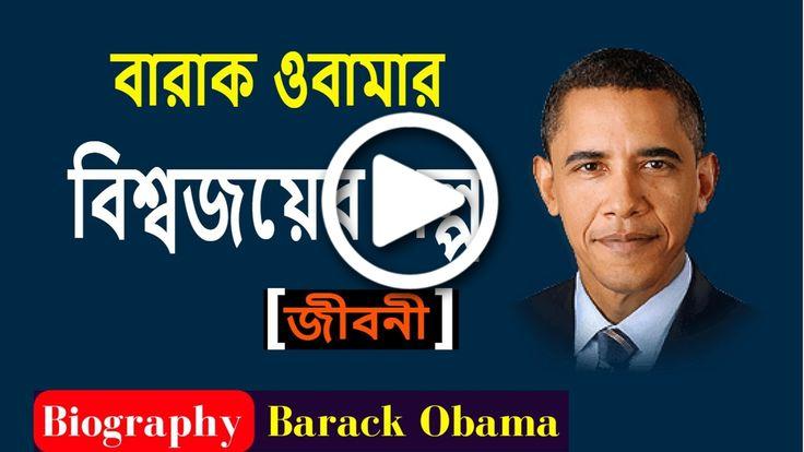 Motivational video on Biography of president Barack Obama in Bangla, where Barack Obama's life story is presented in Bangla motivational video.