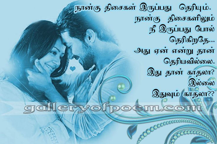 ... tamil T03tHNoDZ in love quotes Pinterest Cute love quotes, Love
