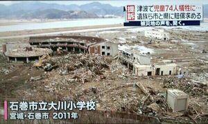 東日本大震災 March 11, 2011 Great East Japan Earthquake