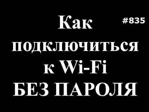 (11) Как подключиться к Wi Fi без пароля, что такое WPS - YouTube