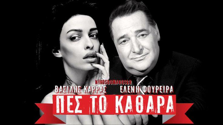 Vasilis Karras & Eleni Foureira | Pes to kathara (New Song 2013) [HD]SEE WWW.TAXIARXOS.GR