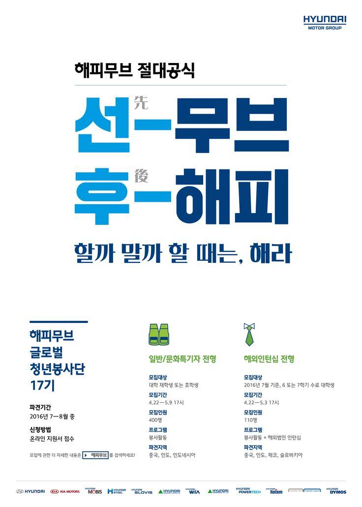 [마감] 해피무브 글로벌 청년봉사단 17기 | 에코피스아시아