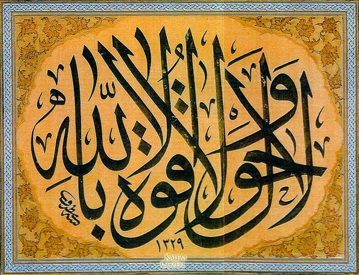 © Mehmed Nazif - Levha - Lâ havle ve lâ kuvvete illâ billâh
