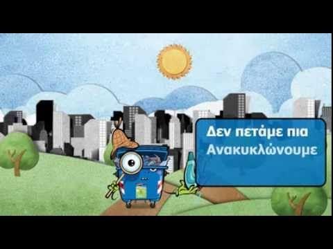 ΠΑΙΔΙΚΟ ΕΚΠΑΙΔΕΥΤΙΚΟ ΒΙΝΤΕΟ ΓΙΑ ΤΟΝ ΜΠΛΕ ΚΑΔΟ - ΕΕΑΑ