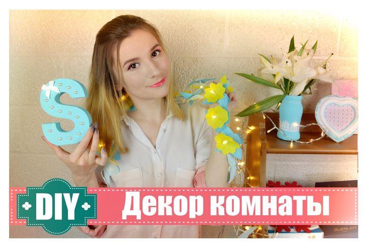 DIY: ❤ДЕКОР КОМНАТЫ| DIY ROOM DECOR ❤ |Stacia Mar| Стася Мар