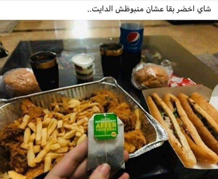 ده لو شربتي برميل شاي أخضر بردو هيتلعن ابو اللي خلفو الدايت In 2020 Funny Comments Arabic Memes Funny Relatable Memes