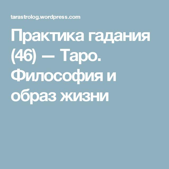 Практика гадания (46) — Таро. Философия и образ жизни
