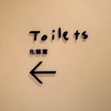 #Signage #Wayfinding - to the toilets