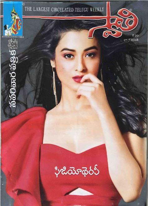 Swathi Telugu Weekly Pdf