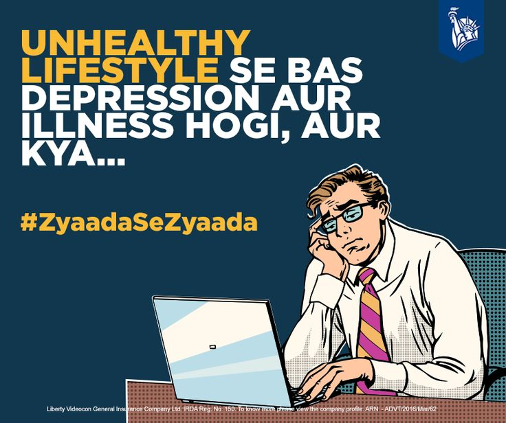 Try adopting some unhealthy habits!  #ZyaadaSeZyaada depression, illness & anxiety hoga.