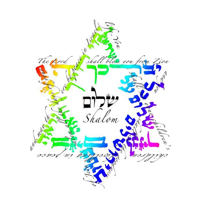 washington hebrew congregation rosh hashanah services