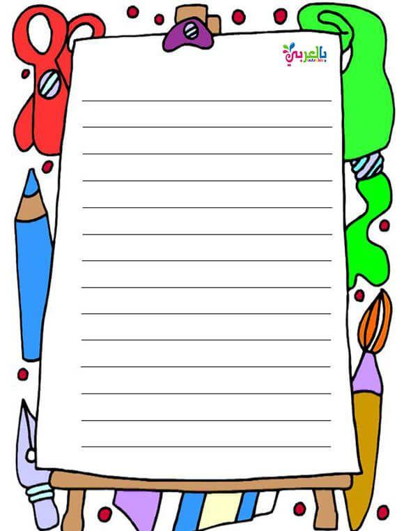 بطاقات اطفال فارغة للكتابة عليها Card Book Borders For Paper Writing Paper
