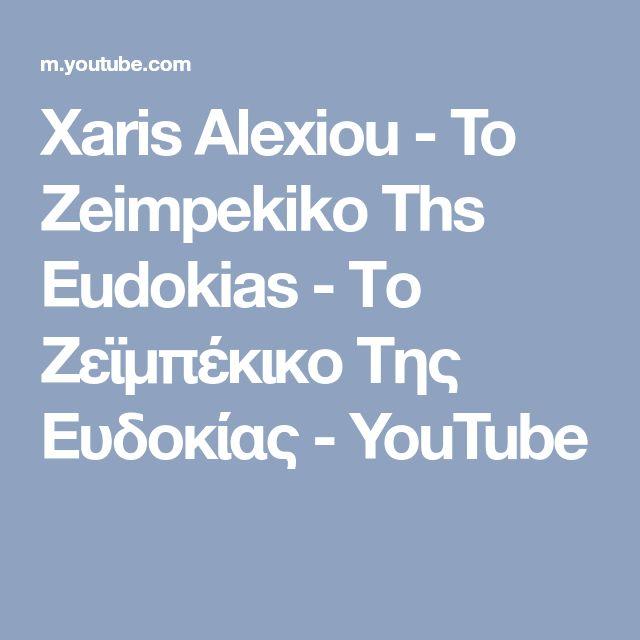 Xaris Alexiou - To Zeimpekiko Ths Eudokias - Το Ζεϊμπέκικο Της Ευδοκίας - YouTube