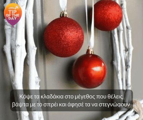 #TipOfTheDay: Φτιάξε εύκολα και γρήγορα το πιο όμορφο και πρωτότυπο στεφάνι για την πόρτα! Θα χρειαστείς κλαδάκια, φυσικό σπάγκο, λευκό σπρέι, κορδέλες και χριστουγεννιάτικες μπάλες της αρεσκείας σου.  #ekos #eshop #pou_panta_itheles