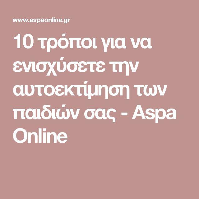 10 τρόποι για να ενισχύσετε την αυτοεκτίμηση των παιδιών σας - Aspa Online
