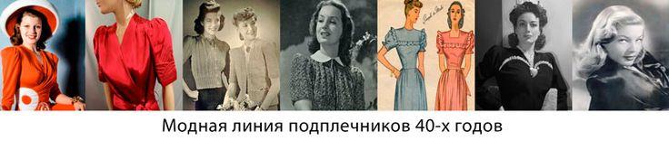 Мода 1940-х годов – Женское платье и женский стиль