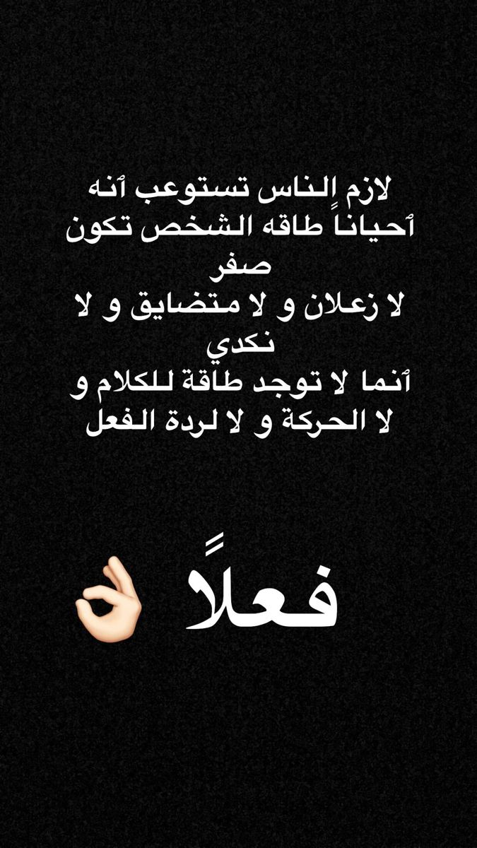 Pin By Mothhelah On عبارات جميله Mixed Feelings Quotes Jokes Quotes Cool Words