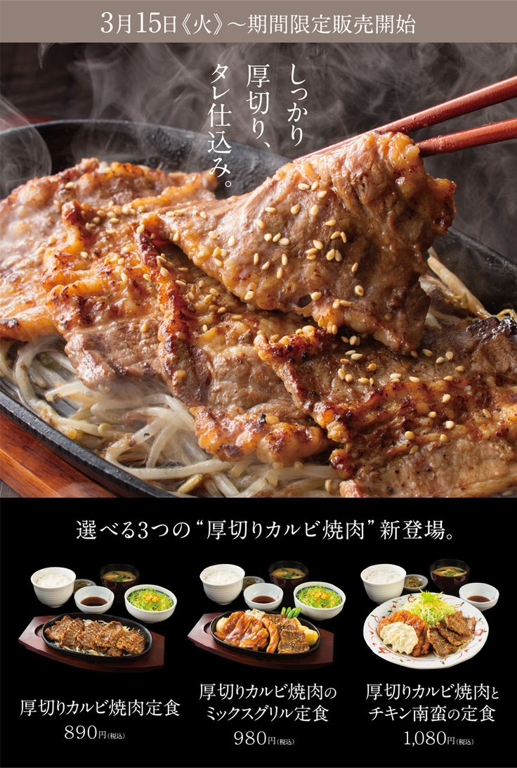『厚切りカルビ焼肉定食』 3月15日(火)期間限定新発売! | 新着情報 | やよい軒