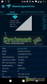 Network Signal Info Professional 4.02.05 [Paid] http://prosmart.by/android/soft_android/system_android/18868-network-signal-info-professional-36102-paid.html   Сигнал сети профессиональная информация / Network Signal Info Pro даёт подробную информацию об используемой в настоящий момент сети, будь то беспроводная сеть или мобильное соединение.