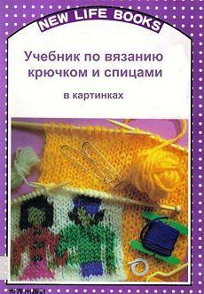 Учебник по вязанию крючком и спицами в картинках.