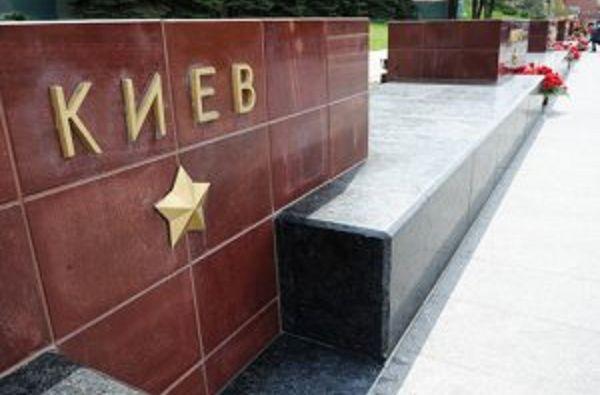Герой без цветов, или Кто под Кремлем убирал букеты у стелы городу Киева