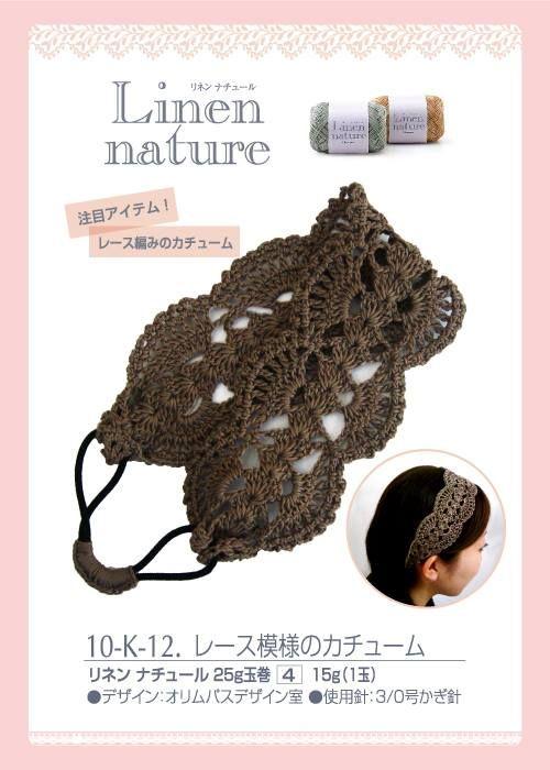 Patrones Crochet: Diadema de Crochet Patron