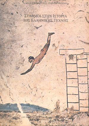 Σταθμοί στην ιστορία της ελληνικής τέχνης - Α' Τόμος : Αλφειός : http://www.alfeiosbooks.com