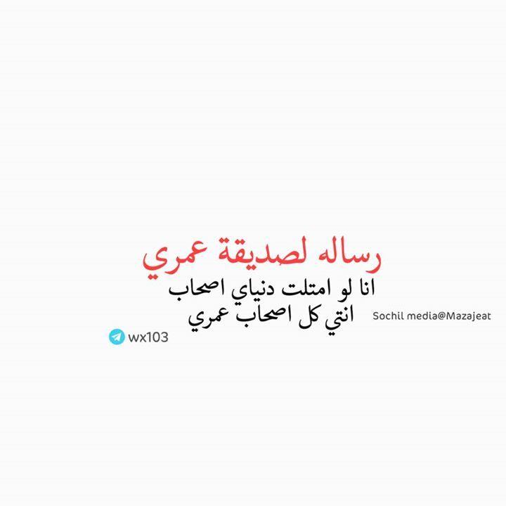 منشن لصديقتج كليلهه هذا الكلام Sajad Arabic Calligraphy Calligraphy
