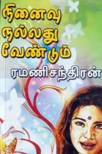 Ramanichandran novels free download pdf collection 7 ...