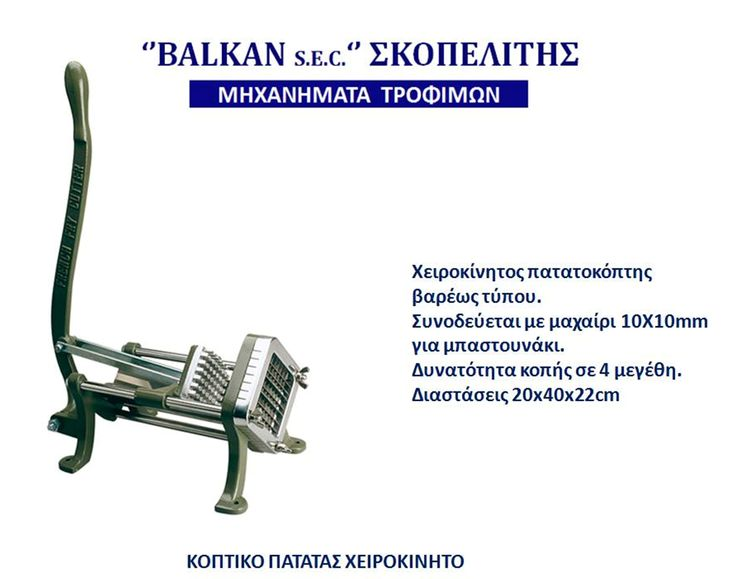 BALKAN SEC ΣΚΟΠΕΛΙΤΗΣ ΧΕΙΡΟΚΙΝΗΤΟΣ ΠΑΤΑΤΟΚΟΠΤΗΣ ΒΑΡΕΟΥ ΤΥΠΟΥ ΠΛΗΡΟΦΟΡΙΕΣ 6936707893 http://www.balkansec.eu/index.php?option=com_virtuemart&view=productdetails&virtuemart_product_id=139&virtuemart_category_id=12