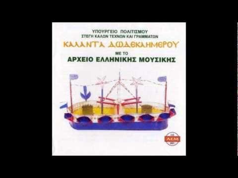Κάλαντα Δωδεκαημέρου - Traditional Greek Christmas Carols