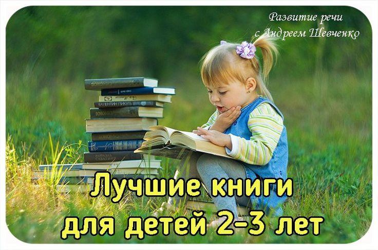 Читаем детям. Лучшие книги для детей 2-3 лет  ✏«Сонные сказки» и «Сказки от слез» Марии Кутовой . Сказки написаны простым и понятным детям языком, они коротенькие и добрые. «Сонные сказки» убаюкивают, а «Сказки от слез» помогают справиться с капризами и отвечают на множество детских вопросов: почему не надо быстро есть мороженое, почему нельзя много хныкать, почему надо мазать болячки и т.д.    ✏Книга Софьи Прокофьевой «Большая книга сказок» содержит в себе «Сказки про Машу и Ойку», «Не буду…