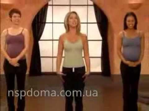 2 Триместр беременности фитнес (2 trimestr beremennosti fitnes) - YouTube