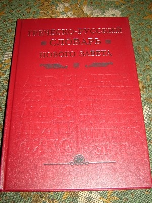 A Concise Greek - Russian Dictionary of the New Testament RED Hardcover / Grechesko-russkij slovar Novogo Zaveta