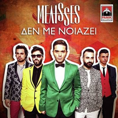 Found Den Me Niazi by Melisses with Shazam, have a listen: http://www.shazam.com/discover/track/260794020