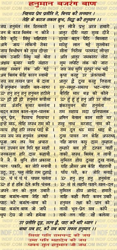 II Hanuman Bajrang Baan II  हनुमान बजरंग बाण