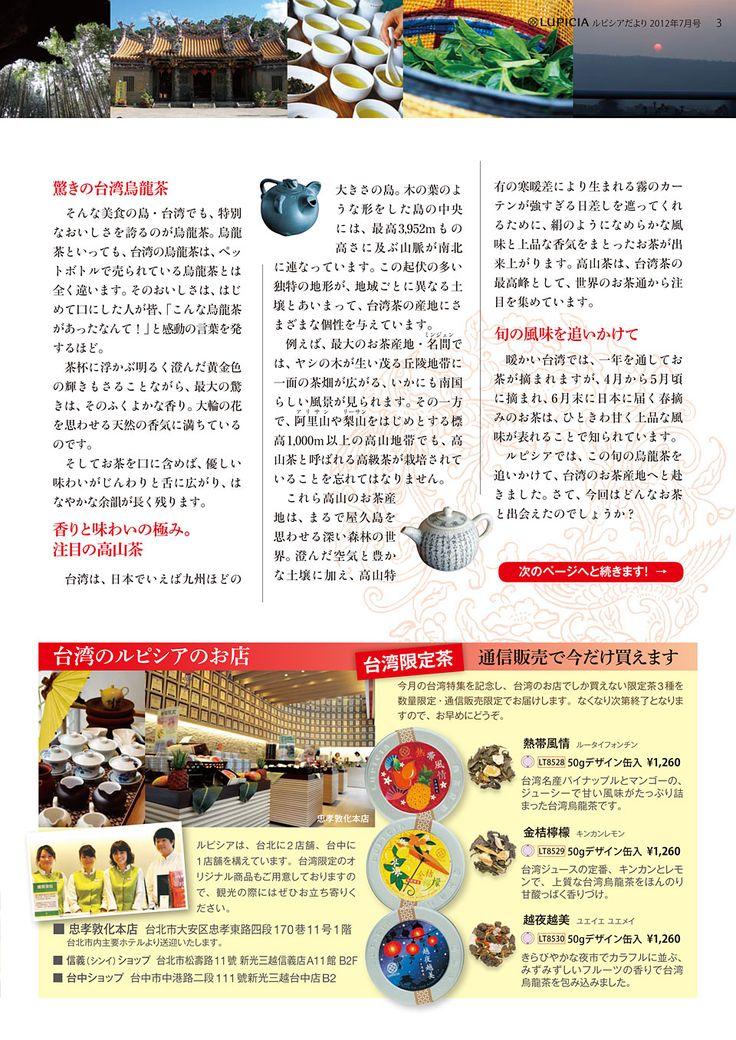 特集:台湾 麗しい美食の島へ、感動の烏龍茶を訪ねて | ルピシアだより バックナンバー 2012年7月号 | 世界の紅茶・緑茶専門店 ルピシア - LUPICIA Fresh Tea 3ページ
