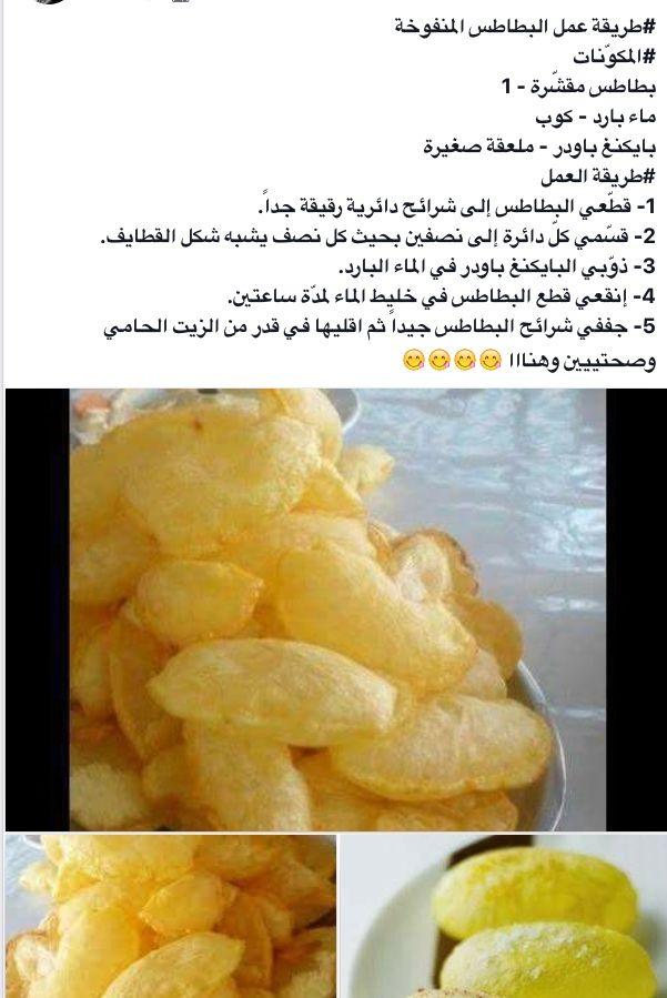بطاطا منفوخة Food Lebanese Recipes Yummy Food