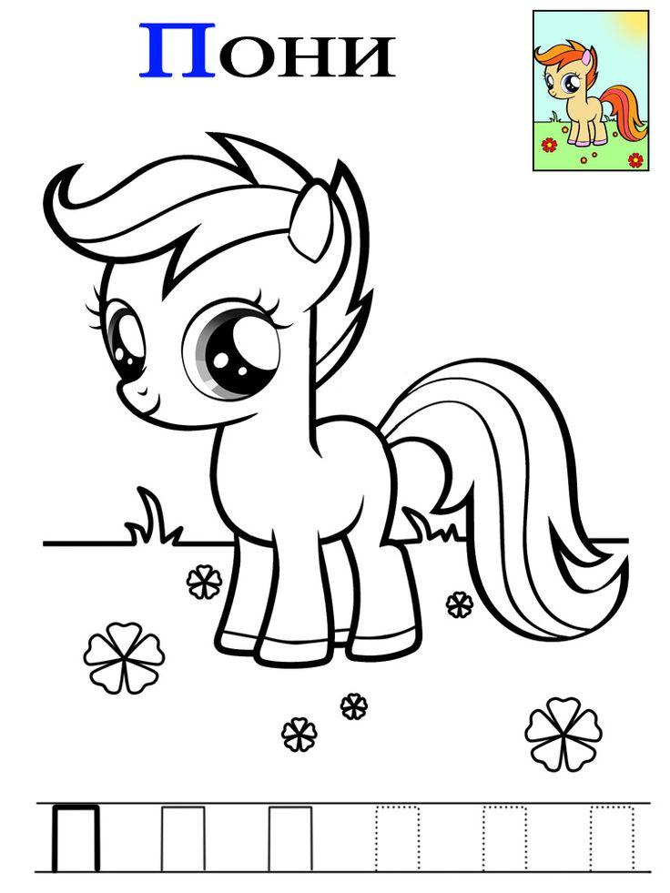 Картинка для раскрашивания с пони и маленькой прописью на ...