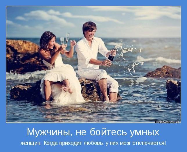 Мужчины, не бойтесь умных женщин. Когда приходит любовь, у них мозг отключается!