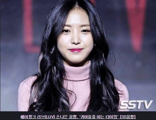 #손나은 #에이핑크 #A-PINK #Girl Group #청순 #걸그룹