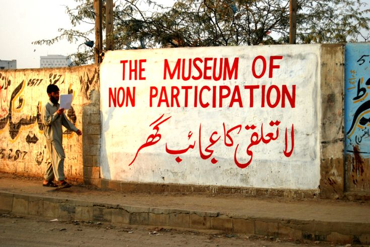 The Museum of non Partecipation: Mirza and Butler  http://artecracy.eu/the-museum-of-non-partecipation-mirza-and-butler/