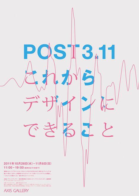 Post 3.11 ─これからデザインにできること の展示に参加します | SPREAD BLOG
