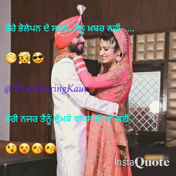 Punjabi Couple Quotes . #couple #love #quotes #fun #nakhra #attitude #wedding #bfgf😜😘 #together #forever..... For More Follow Pinterest : @reetk516